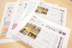 紙面のデザインと企画を リニューアルしたパステルIT新聞