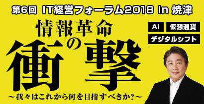 IT経営フォーラム2018 in 焼津